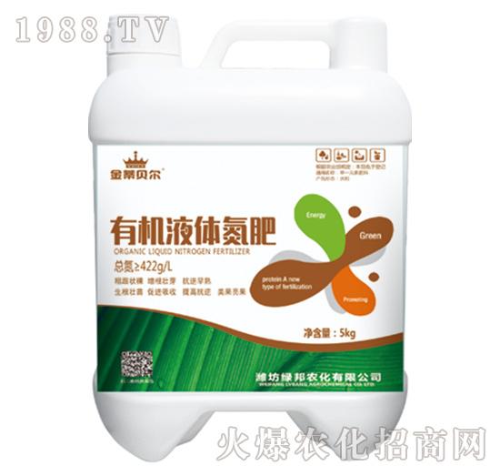 有机液体氮肥-金帝贝尔-绿邦农化