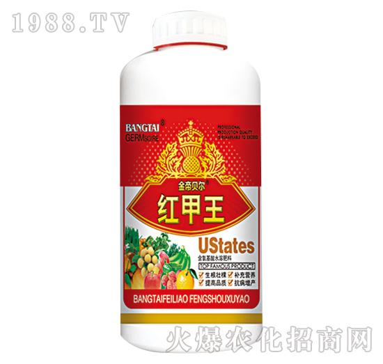 红甲王-金帝贝尔-绿邦农化
