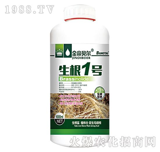 生根1号-金帝贝尔-绿邦农化