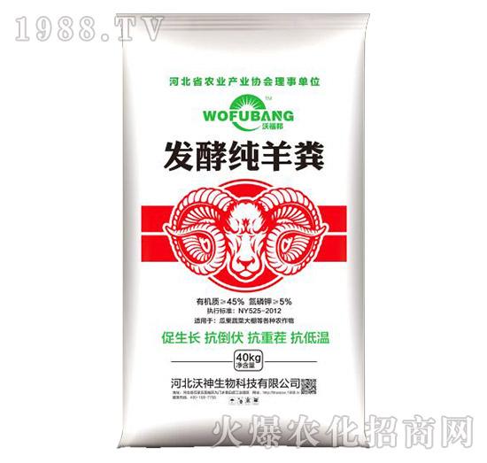 发酵纯羊粪-(40kg)-沃神生物