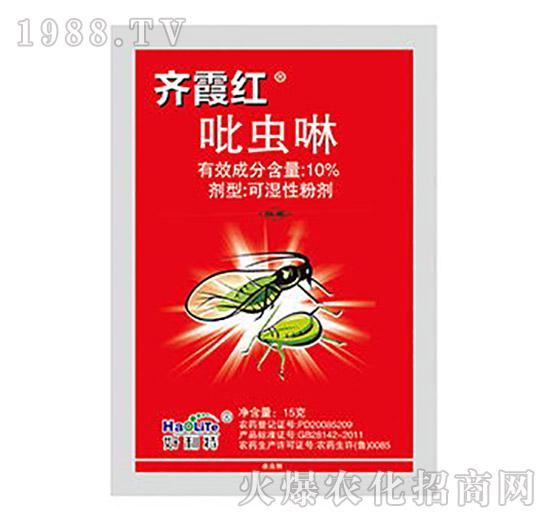 10%吡虫啉-齐霞红-好利特