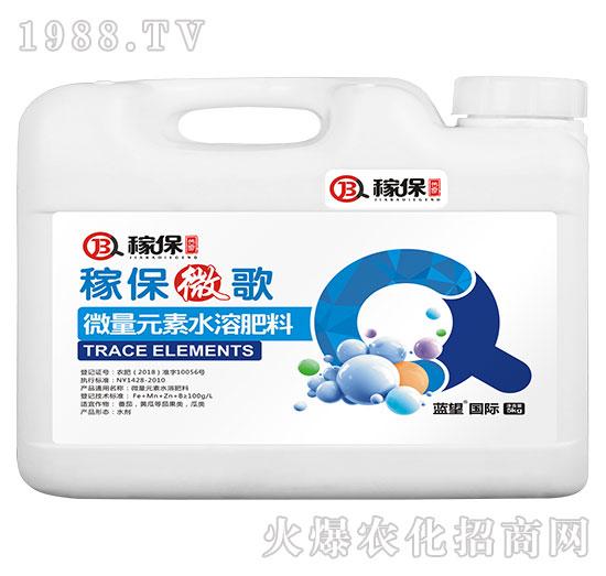 微量元素水溶肥料-稼保微歌-蓝望国际