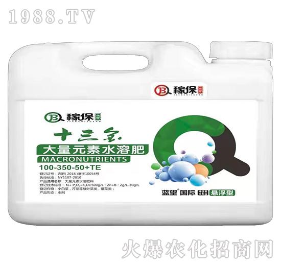 大量元素水溶肥100-350-50+TE-十三金-稼保传奇