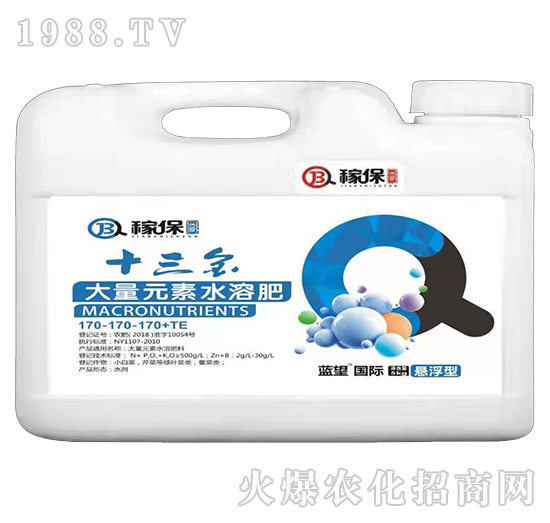 大量元素水溶肥170-170-170+TE-十三金-稼保传奇