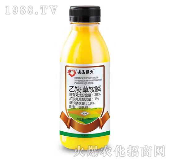 20%乙羧・草胺膦-老马极火-顺天农业