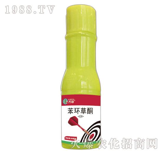 苯环草酮-万容