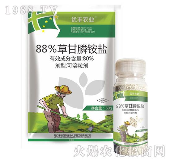 80%草甘膦铵盐-优丰农业-德贝尔