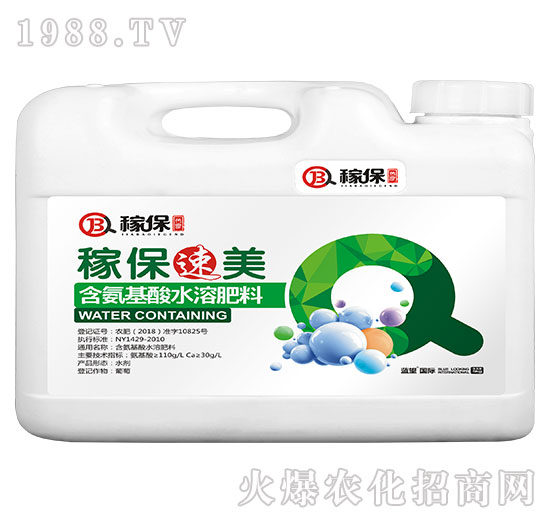 含氨基酸水溶肥料-稼保速美(桶)-蓝望国际