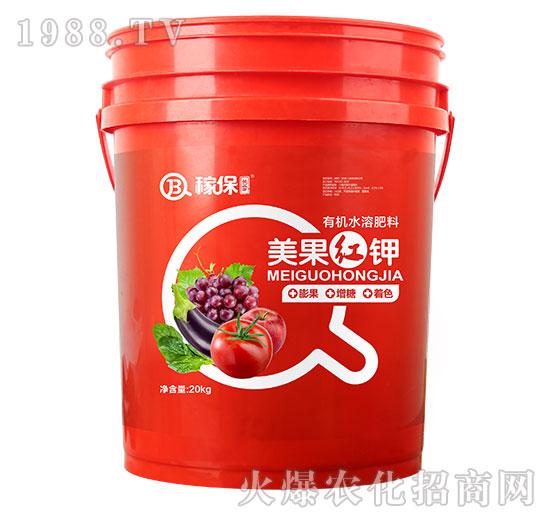 美果红钾有机水溶肥-稼保传奇-蓝望
