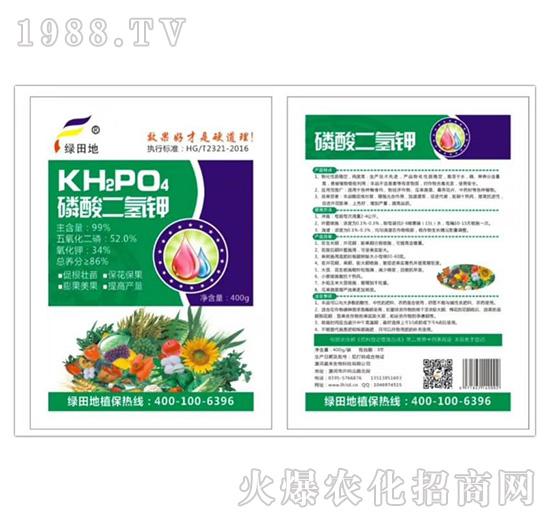 磷酸二氢钾-绿田地