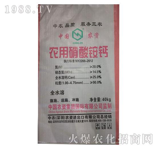 农用硝酸钙-中农国控