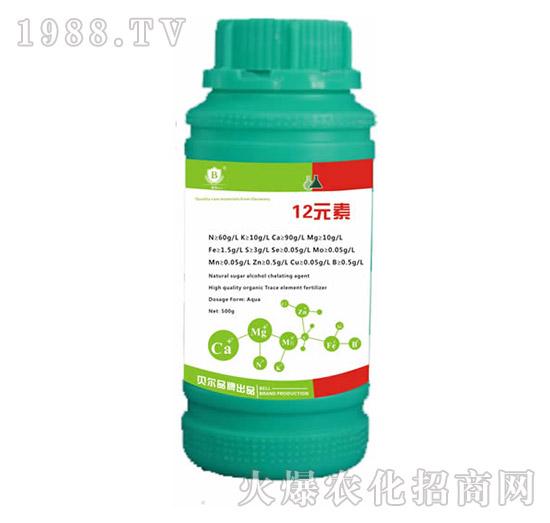 水溶肥料-12元素-贝尔