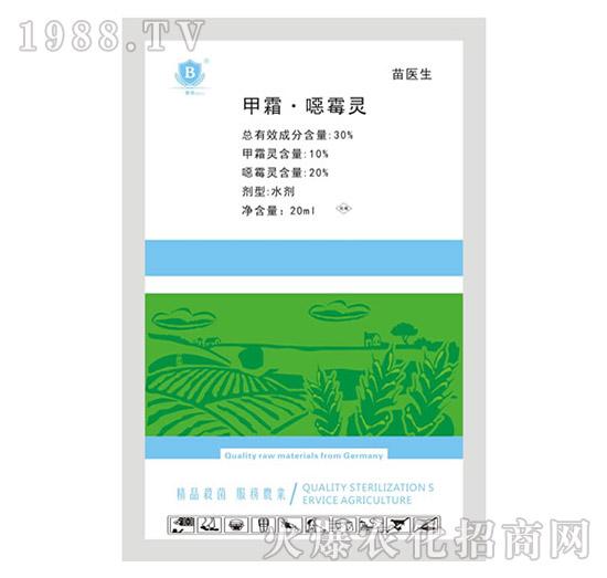 30%甲霜・�f霉灵-苗医生-贝尔