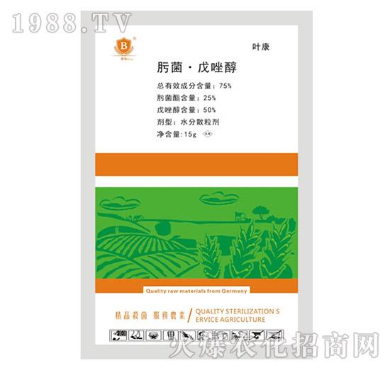 75%肟菌・戊唑醇-叶康-贝尔
