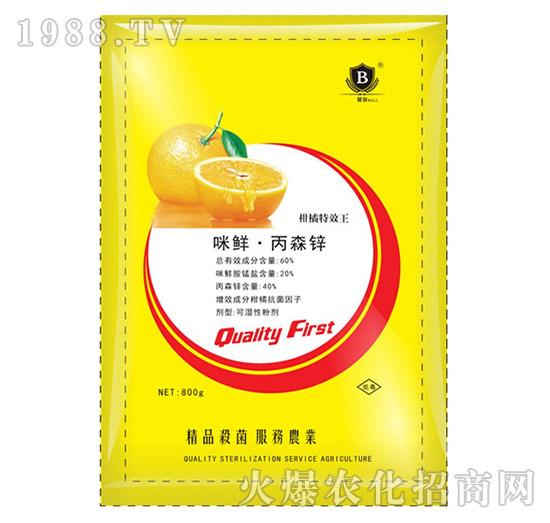 柑橘特效王60%咪鲜・丙森锌-贝尔
