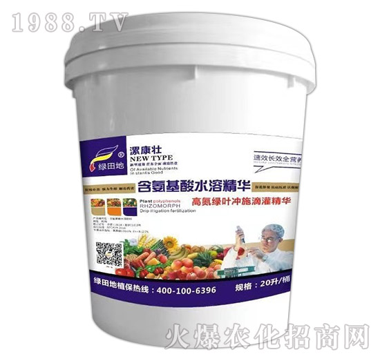 含氨基酸水溶精华-漯康壮-绿田地