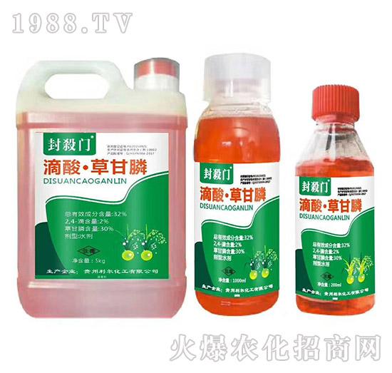 32%滴酸・草甘膦-封�⒚�-利尔化工