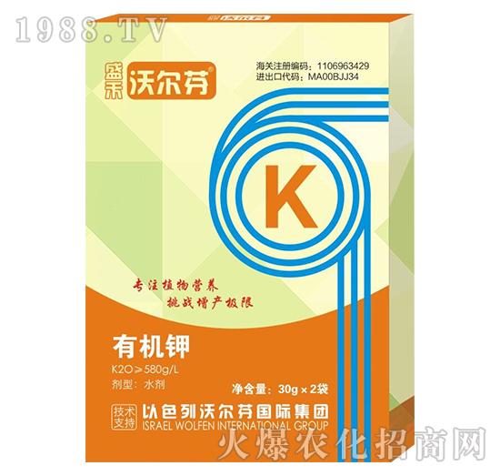 有机钾-沃尔芬-盛禾