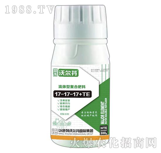 平衡型流体复合肥料17-17-17+TE-沃尔芬-盛禾
