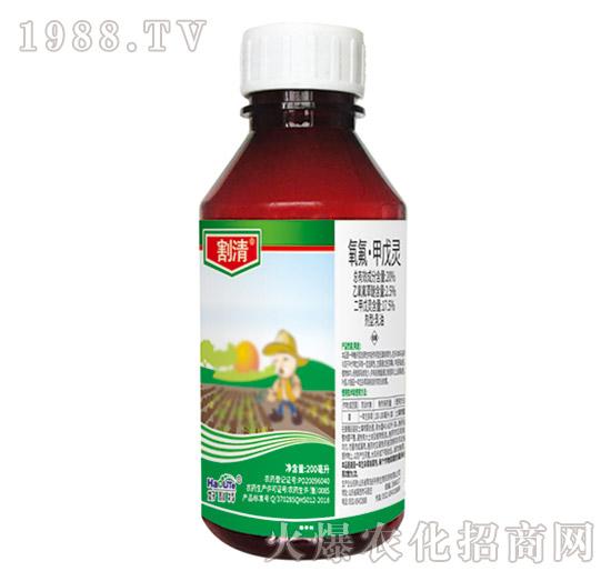 20%氧氟・甲戊灵-割清-好利特