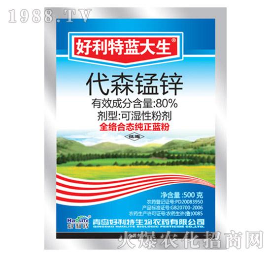80%代森锰锌-蓝大生-好利特