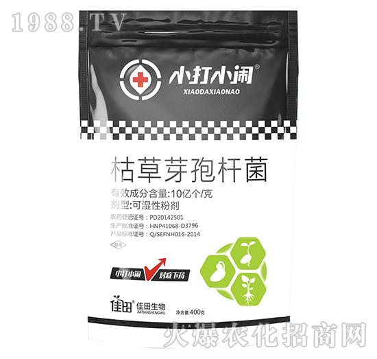 枯草芽孢杆菌-小打小闹(400g)-佳田生物