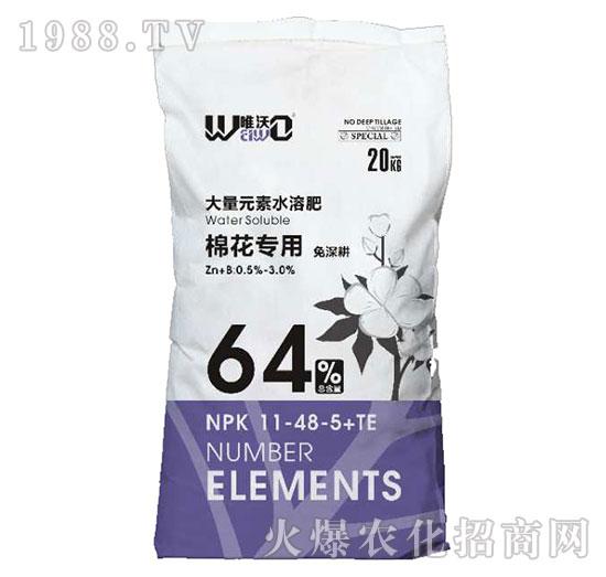 棉花�S么罅吭�素水溶肥11-48-5+TE-唯沃-雅光�r�I