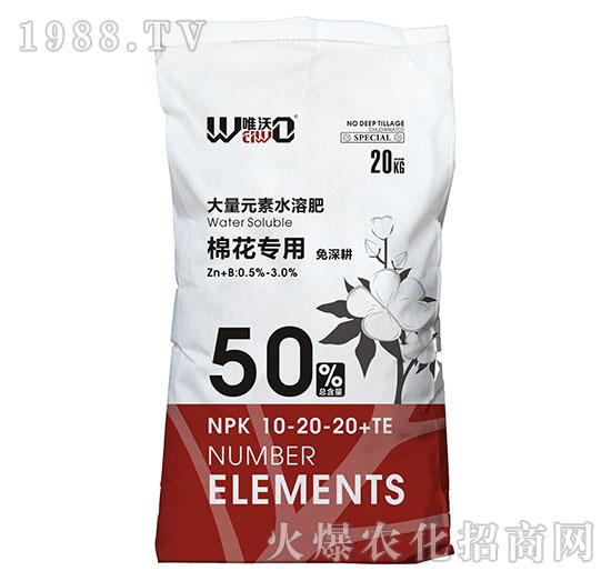 棉花�S么罅吭�素水溶肥10-20-20+TE-唯沃-雅光�r�I