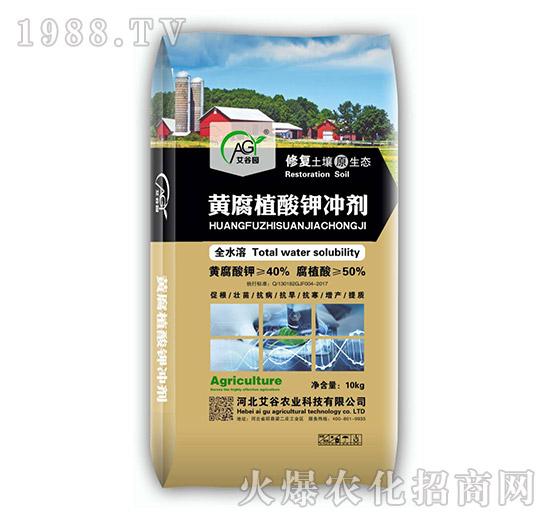 黄腐植酸钾冲剂-艾谷农业
