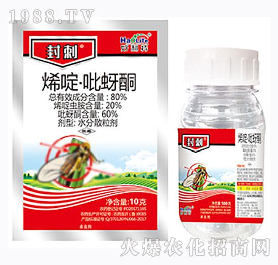 80%烯啶吡蚜酮-封刺-好利特