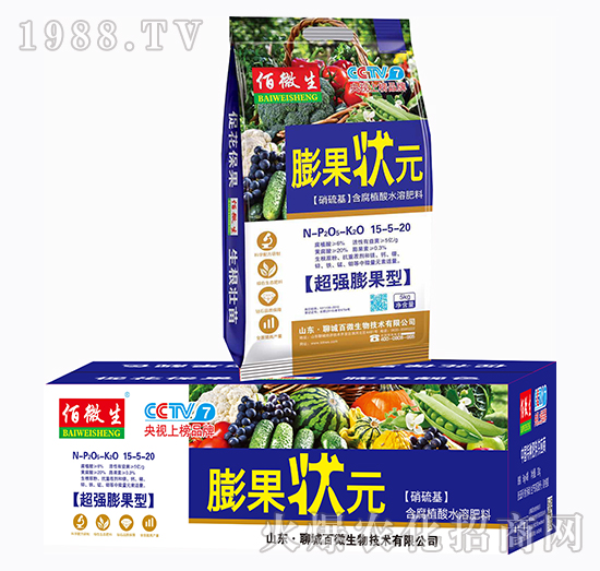 硝硫基含腐植酸水溶肥料15-5-20-膨果状元-佰微生