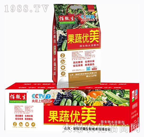 微生物水溶菌剂-果蔬优美-佰微生