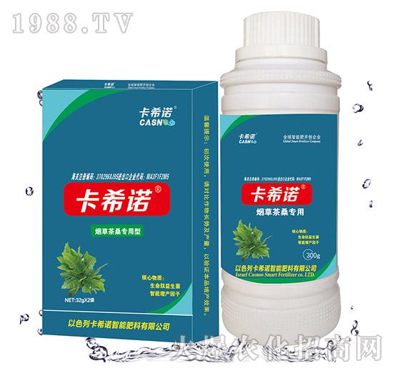 烟草茶桑专用型特种智能液肥-卡希诺