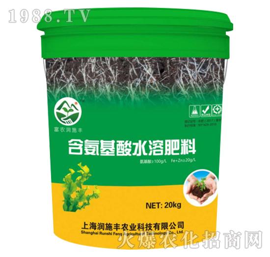 含氨基酸水溶肥料-富农润施丰
