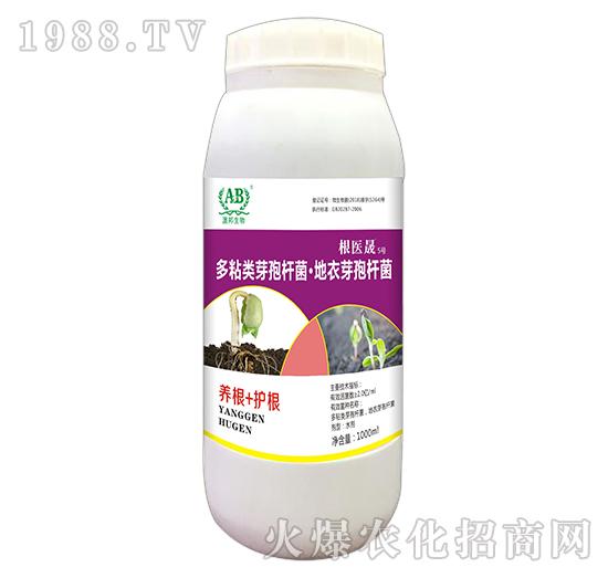 根茎腐专用-根医晟5号-澳邦生物