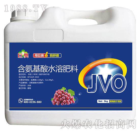 葡萄提子需配含氨基酸水溶肥料-巨奥