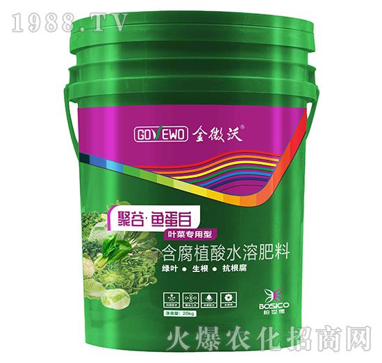 叶菜专用型含腐植酸水溶肥料-聚谷・鱼蛋白