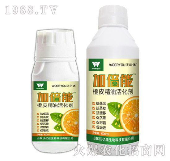 橙皮精油活化剂-加倍能-沃亿佳