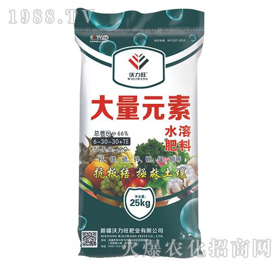 大量元素水溶肥料6-30-30+TE-沃力旺
