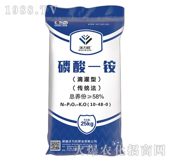 大量元素水溶肥料10-48-0-磷酸一铵-沃力旺