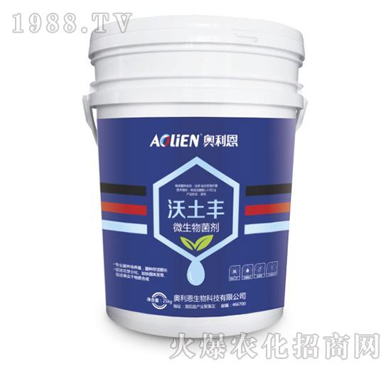 微生物菌剂-沃土丰-奥利恩