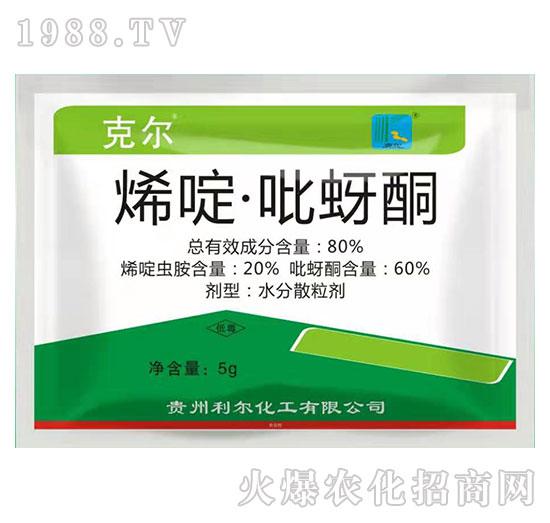 80%烯啶・吡蚜酮-克尔-利尔化工