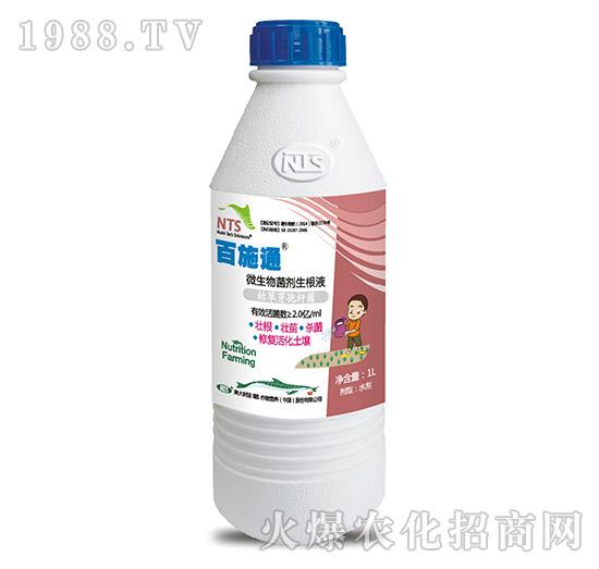 微生物菌剂-百施通-恩特施