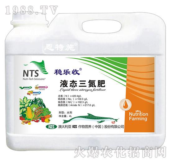 液态三氮肥-稳乐收-恩特施