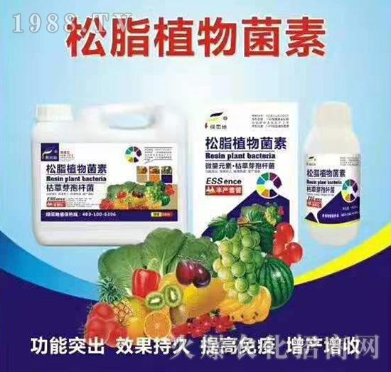 松脂植物菌素-漯康壮