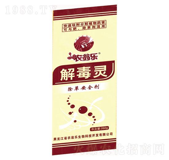 解毒灵-农翁乐