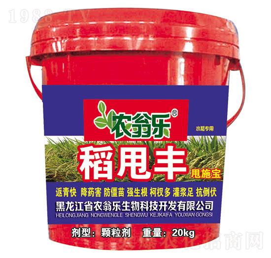 水稻专用返青柯杈肥-稻甩丰-农翁乐