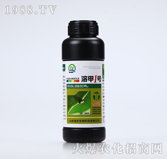溶甲1号(500ml)-跳甲专用生物制剂-强农生物
