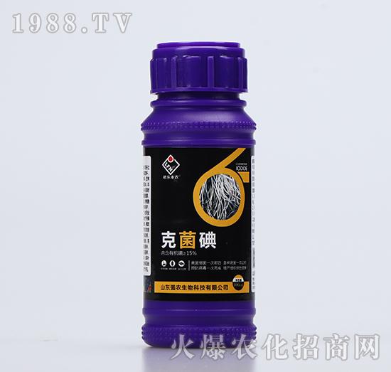克菌碘-强农生物