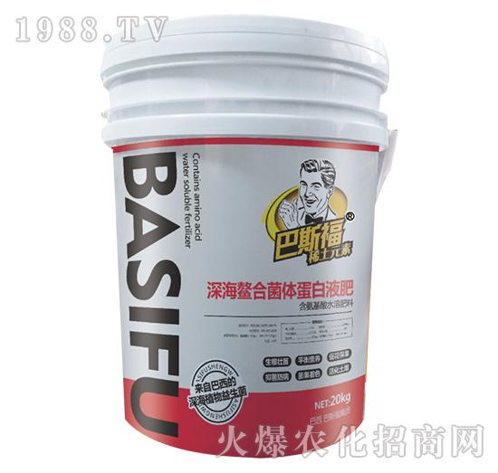 深海螯合菌体蛋白液肥-巴斯福